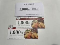 "Thumbnail of ""串カツ田中の株主優待券 1000円 × 2枚"""