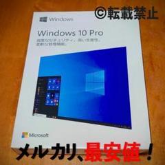"Thumbnail of ""Windows10 Pro 日本語版 プロダクトキー & USB [リテール品]"""