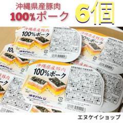 "Thumbnail of ""04【激安】国産 ポーク 6個 オキハム 沖縄県産豚肉100%ポーク"""