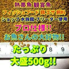 "Thumbnail of ""プロ仕様! たっぷり! 餌 500g ショップ 水族館 使用 熱帯魚 エサ 飼料"""