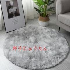"Thumbnail of ""新品 リビング ソファー 水洗え 円形 じゅうたん(直径100CM)m"""