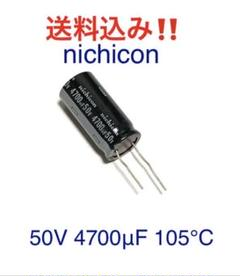 "Thumbnail of ""ニチコン 電解コンデンサ 50V 4700μF 1個"""