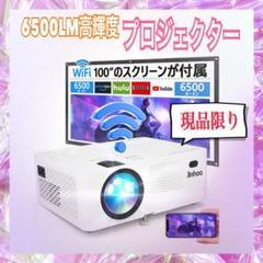 """Thumbnail of """"【新品】WiFiプロジェクター 6500LM高輝度 100インチスクリーン付属"""""""