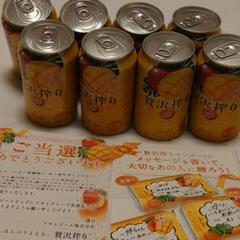 "Thumbnail of ""アサヒ!贅沢搾り!マンゴー!8缶セット!送料無料!"""
