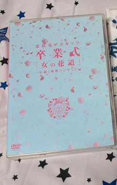 """Thumbnail of """"手ぬぐい付♡恵比寿マスカッツ卒業式「女の花道」~伝説の解散コンサート~〈4枚組〉"""""""