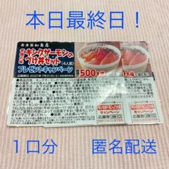 "Thumbnail of ""サトウのごはん づけ丼 キャンペーン 応募券 1口"""