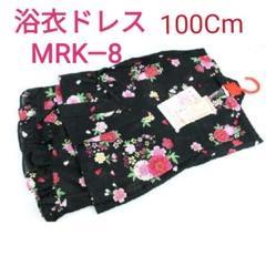 """Thumbnail of """"浴衣ドレスMRK―8日本製2点セット100Cm"""""""