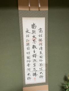 """Thumbnail of """"掛け軸 仏事 箱付き"""""""