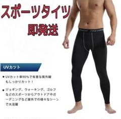 "Thumbnail of ""即発送 スポーツタイツ メンズ  コンプレッションタイツ Mサイズ"""