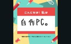 """Thumbnail of """"動画編集 生放送⭐︎自作PC製作☆ゲーミングPCのオーダーメイド☆"""""""