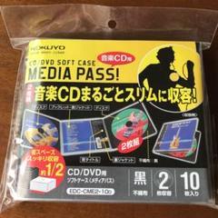 """Thumbnail of """"コクヨ CD/DVD用ソフトケース メディアパス 2枚収容"""""""