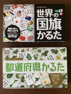 """Thumbnail of """"都道府県かるた /  世界の国旗かるた"""""""