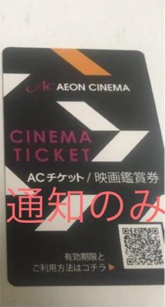 """Thumbnail of """"イオンシネマ 映画鑑賞券 ACチケット"""""""
