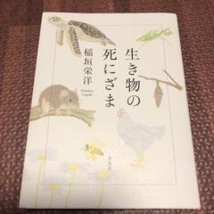 """Thumbnail of """"生き物の死にざま"""""""