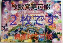 """Thumbnail of """"最新【 2枚 】サンリオピューロランド ハーモニーランド 株主優待券 2枚です"""""""