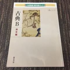 """Thumbnail of """"古典B 漢文編"""""""