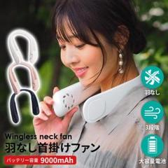 """Thumbnail of """"ネッククーラー 2021 扇風機 首かけ 首掛け 羽なし 【ホワイト】"""""""