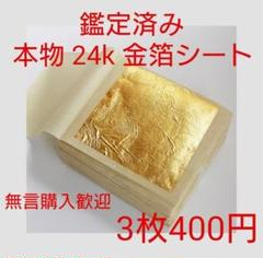 "Thumbnail of ""鑑定済み 24k 純金 食用可 ヘアー アクセサリー 料理 金箔シート 3枚"""