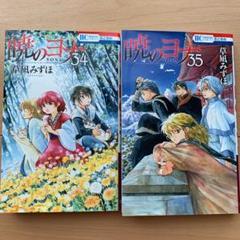 "Thumbnail of ""暁のヨナ 34、35巻"""