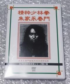 """Thumbnail of """"私学校龍王民楼武術シリーズ第2弾 精粋少林拳 朱家永春門/DVD"""""""