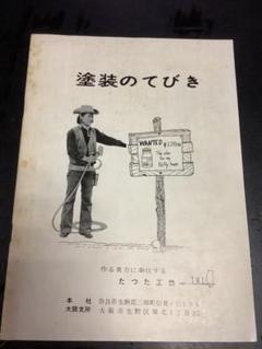 """Thumbnail of """"塗装のてびき  たつた工業"""""""