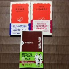 "Thumbnail of ""親の品格 子どもの社会力 教育改革 3冊セット"""