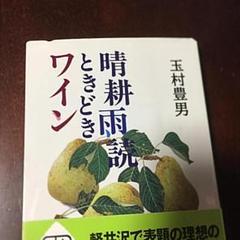 "Thumbnail of ""晴耕雨読ときどきワイン 玉村豊男"""