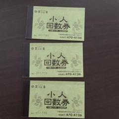 "Thumbnail of ""菜々の湯 小人 回数券10枚綴り×3セット"""