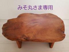 "Thumbnail of ""屋久杉 世界自然遺産 テーブル 座卓"""