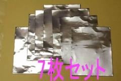 "Thumbnail of ""7枚set 日東電工 レジェトレックス 制振シート 25x20cm"""