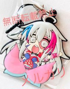 "Thumbnail of ""【即購入OK】アイドルマスター シンデレラガールズ ラバーストラップ 星輝子"""