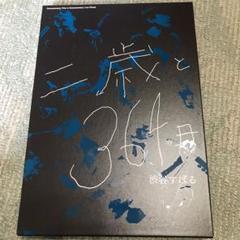 """Thumbnail of """"渋谷すばるフォトブック 二歳と364日 Blu-ray"""""""