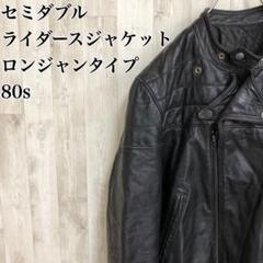 """Thumbnail of """"セミダブルライダースジャケット ロンジャンタイプ 80s OPTIジッパー"""""""