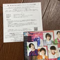 """Thumbnail of """"Hey!Say!JUMP ネガティブファイター  初回限定盤1 シリアルコード"""""""