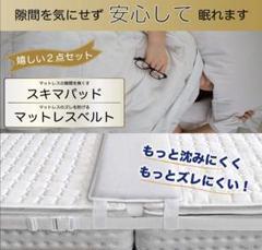 """Thumbnail of """"I3740  SunGrowing ベッド すきまパッド"""""""
