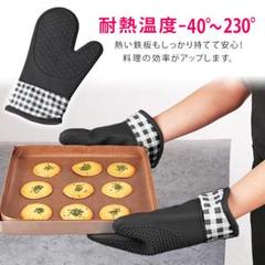 """Thumbnail of """"おしゃれ好きで、料理好きなあなたにピッタリ!キッチングローブ(ブラック)"""""""