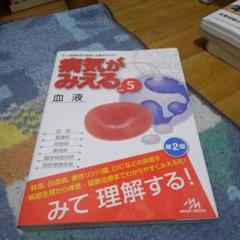 """Thumbnail of """"病気がみえる vol.5: 血液"""""""