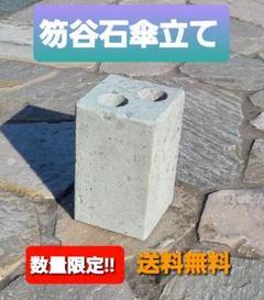 """Thumbnail of """"値下げ!!☆国産傘立て☆福井県産笏谷石"""""""