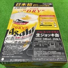"""Thumbnail of """"アサヒ スーパードライ 生ジョッキ缶 1ケース24本"""""""