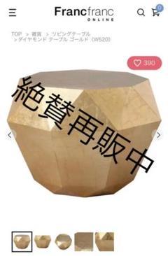 """Thumbnail of """"フランフランのダイヤモンドテーブル/ゴールド"""""""