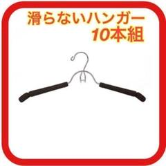 "Thumbnail of ""【10本組】衣類ハンガー 連結ハンガー 滑らないハンガー  省スペースハンガー"""