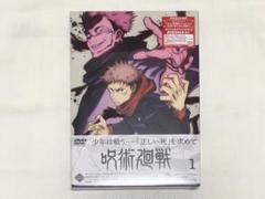 """Thumbnail of """"【呪術廻戦 DVD】Vol.1 初回生産限定版(新品・未開封)"""""""