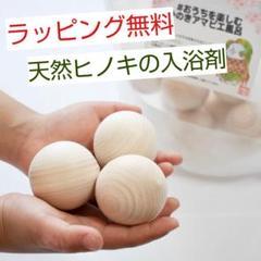 """Thumbnail of """"天然ひのきの入浴剤 ラッピング ヒノキ玉 ひのきボール"""""""