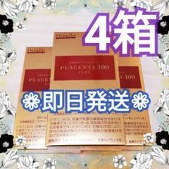 "Thumbnail of ""プラセンタ100 コア スタートパック 4箱 銀座ステファニー"""