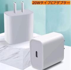 "Thumbnail of ""充電器 アダプタ タイプC 急速充電"""