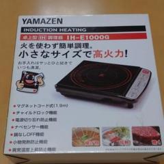 "Thumbnail of ""卓上IH調理器  YAMAZEN IH-E1000(G)"""