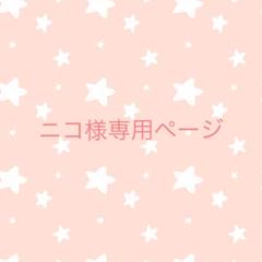 """Thumbnail of """"お客様専用ページ"""""""