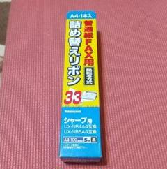 "Thumbnail of ""FAX 用詰め替えリボン33 M シャープ用  未使用  外装にキズ在り"""
