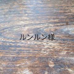"Thumbnail of ""ルンルン様専用"""