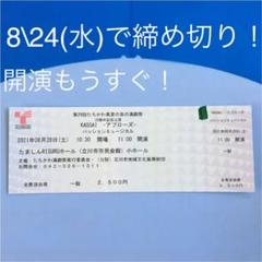 "Thumbnail of ""たちかわ真夏の夜の演劇祭 パッションミュージカル〜アプローズ〜"""